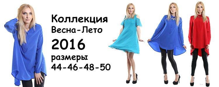Молодежная коллекция Весна-2016 размеры 44-46-48-50
