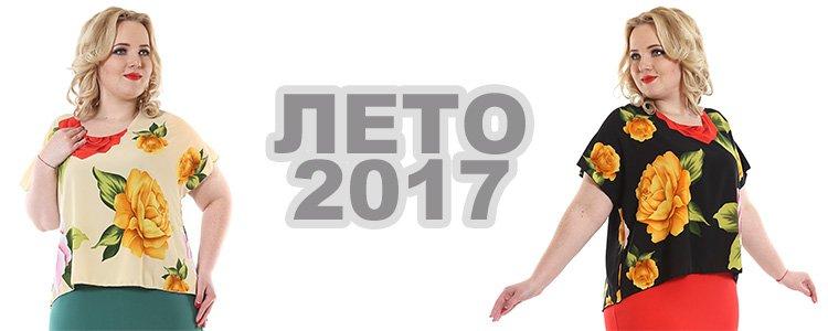 Коллекция Платьев Весна-Лето 2017