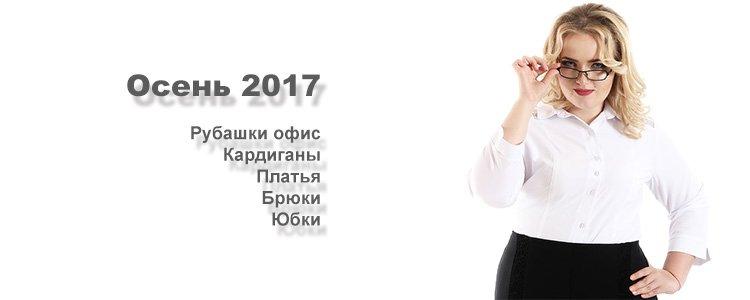 Коллекция Осень 2017 Платья, Блузки, Рубашки, Брюки, Юбки